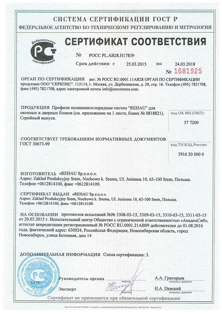 sertifikat_sootvetstvie_g